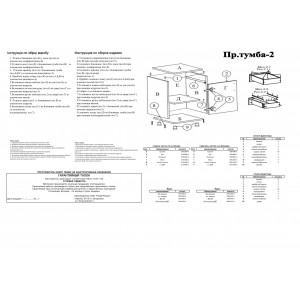Спальный гарнитур ГЕРА  Тумба-2