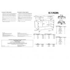 Комод (МДФ)  К-3