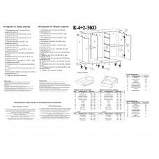 Комод  К-4+2 ЭКО