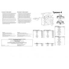 Трюмо  Трюмо-4