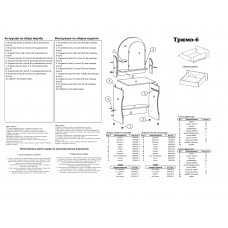 Трюмо  Трюмо-6