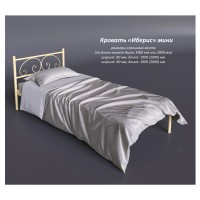 "Кровать Tenero ""Иберис"" мини"